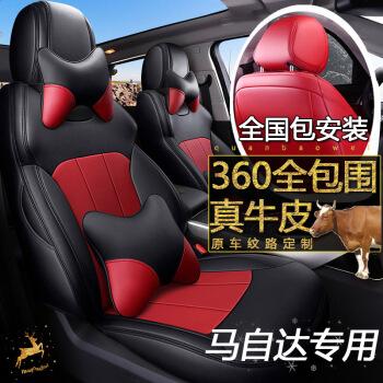 マツダ3昂克賽拉CX-5/CX-4馬自達6専用四季通用全カバー夏の本革自動車クッションダンクレット半本革カスタム豪華版マツダCX-5 CX-9 CX-3 CX-3 CX-3賢い翼